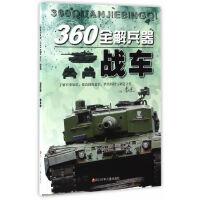 360°全解兵器:战车
