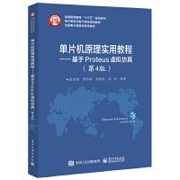 单片机原理实用教程――基于Proteus虚拟仿真(第4版)