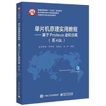 单片机原理实用教程——基于Proteus虚拟仿真(第4版)