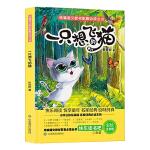 统编语文教材配套必读丛书 快乐读书吧 二年级 上册 《一只想飞的猫》统编小学语文教科书必读书目。二年级课外阅读必读