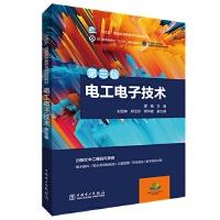 """""""十四五""""普通高等教育本科规划教材 电工电子技术(第三版)"""