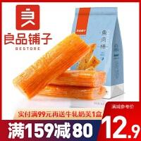 良品铺子 鱼肉棒90g*1袋(蟹柳味)鱼肉糜鱼排即食鱼零食海味小吃小包装90g