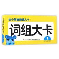 词组大卡(1)/幼小衔接基础大卡