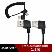 双左弯USB移动硬盘数据线公对公2.0usb弹簧连接线充电线器加延长 1.5m