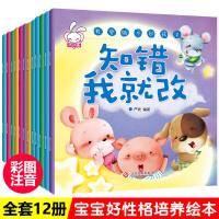12册我要做个好孩子 我爱学习宝宝好性格培养绘本 幼儿童绘本3 6岁经典绘本排行榜幼儿园大班一年级带拼音字大4-5岁读