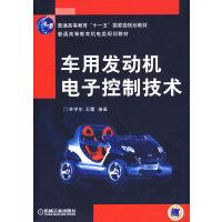 """车用发动机电子控制技术(普通高等教育""""十一五""""国家级规划教材)"""