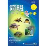 简明养龟手册(第2版)