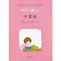 千家诗(大字读本 简繁参照)--中国孔子基金会传统文化教育分会测评指定校本教材