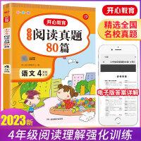 小学生语文阅读真题80篇 四年级 彩绘版