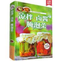 酱腌菜_食谱家常类价格【v食谱儿童图书】_图岁4菜谱正版的图片