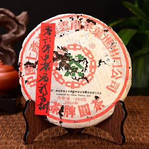 【两片一起拍】2006年中茶 易武古树圆茶  380克/片