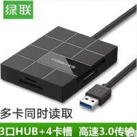 【支持礼品卡】绿联读卡器3.0高速USB多功能多合一TF/SD/CF/MS卡单反带HUB读卡器