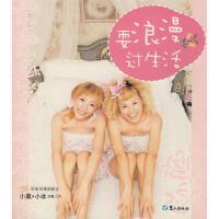 【正版二手书9成新左右】耍浪漫过生活 小葳,小冰 鹭江出版社