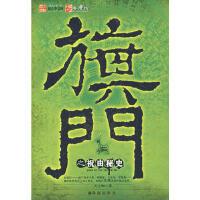 【二手旧书9成新】旗门之祝由秘史 天王90 9787806898970 珠海出版社