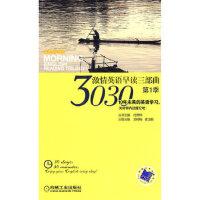 【二手旧书9成新】3030激情英语早读三部曲:第1季(附) 任秀桦 分册:苏柳梅 曹玉麟 9787111284482