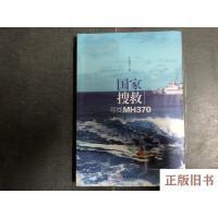 【二手旧书8成新】国家搜救:寻找MH370