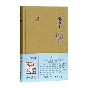 新书--国学典藏: (精装) (汉)河上公 等 注 9787532571321