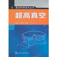 真空科学技术丛书--超高真空