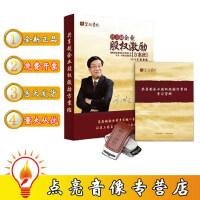 新品正版共享制企业股权激励方案班郭凡生U盘版32G视频培训讲座