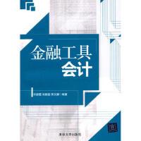 【二手书8成新】金融工具会计 许新霞,刘颖斐,李文耀 9787302365211