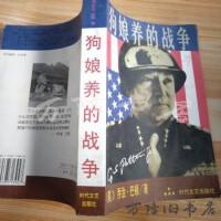 【二手旧书8成新】狗娘养的战争 /乔治巴顿 时代文艺出版社