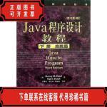 [二手八成新]Java程序设计教程附带光盘机械工业出版社(美)Harvey