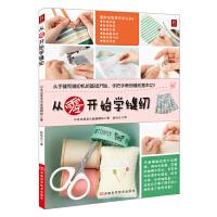 从零开始学缝纫(从手缝和缝纫机的基础开始,手把手教你缝纫基本功,轻松制作出各式各样的可爱小物件!)