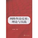 网络舆论反腐:理论与实践