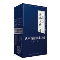 武术古籍珍本文库(第二辑)