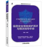 信息安全等级保护测评与整改指导手册