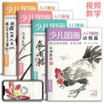 【套装4册】少儿国画入门基础 鱼虫/蔬果/动物/花鸟