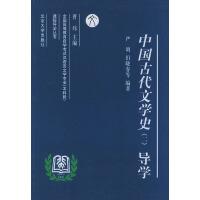 中国古代文学史(二)导学