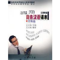 实用商务汉语课本:中级篇(汉韩版) 王又民 商务印书馆