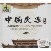 (2LPCD)中国民乐宝典.名曲精粹 音乐