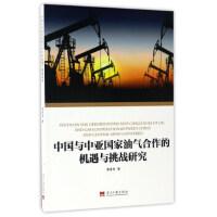 【二手书8成新】中国与中亚国家油气合作的机遇与挑战研究 邓秀杰 当代中国出版社