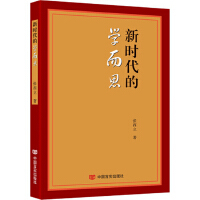 【二手书8成新】新时代的学而思 张西立 中国言实出版社