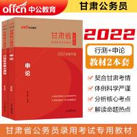 中公2019甘肃省公务员录用考试专用教材套装申论行测教材2本套