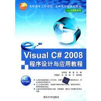 Visual C#2008程序设计与应用教程(高职高专工作过程.立体化创新规划教材――计算机系列)