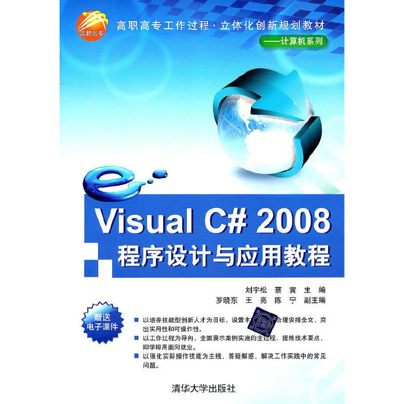 Visual C#2008程序设计与应用教程(高职高专工作过程.立体化创新规划教材——计算机系列)