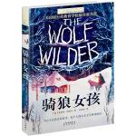 长青藤国际大奖小说书系:骑狼女孩
