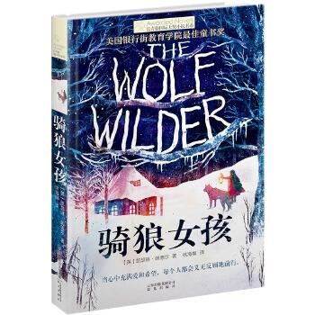 长青藤国际大奖小说书系:骑狼女孩 当心中充满爱和希望,每个人都会义无反顾地前行。