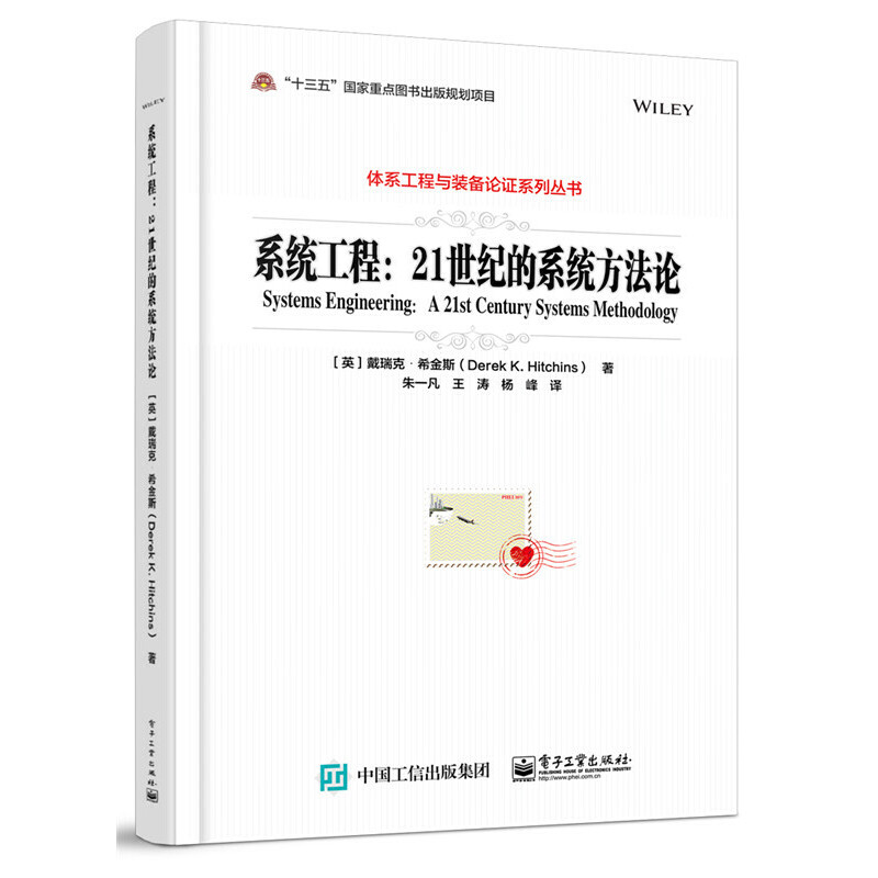 系统工程:21世纪的系统方法论