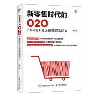 新零售时代的O2O 区域零售和社区服务的实战方法