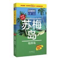 苏梅岛 帕岸岛-杜蒙・阅途旅游指南圣经