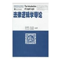 【旧书二手书8成新】法律逻辑学导论 张斌峰 武汉大学出版社 9787307075290