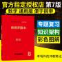 便携背题本 初中数学第7版/初中知识记忆手册全国卷 中考版全一册 开明出版社