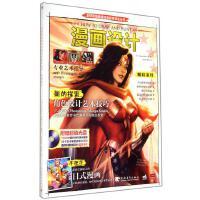 漫画设计(附光盘)/全球数码绘画名家技法丛书