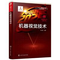 机器视觉技术 中国制造2025出版工程机器视觉理论与算法机器视觉应用系统机器视觉图像处理理论实践教学技术教程书籍
