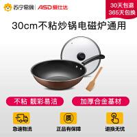 【苏宁易购】ASD爱仕达30cm不粘炒锅NWG8330E电磁炉通用