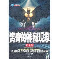 【二手书8成新】离奇的神秘现象(铂金版 王飞鸿著 9787802324053